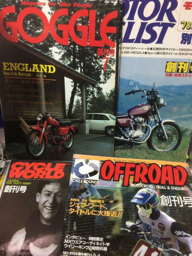 別冊モーターサイクリスト、ゴーグル、サイクルワールド、サイクルサウンズオフロードの創刊号